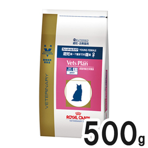 ロイヤルカナン ベッツプラン 猫用 フィーメールケア 500g