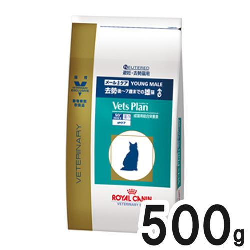 ロイヤルカナン ベッツプラン 猫用 メールケア 500g