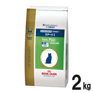 ロイヤルカナン ベッツプラン 猫用 エイジングケア ステージ1 2kg