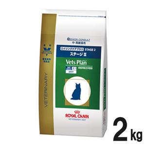 ロイヤルカナン ベッツプラン 猫用 エイジングケアプラス ステージ2 2kg