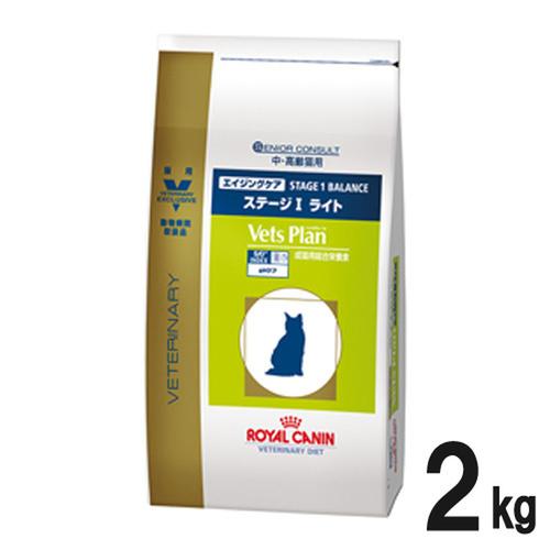 ロイヤルカナン ベッツプラン 猫用 エイジングケア ステージ1 ライト 2kg