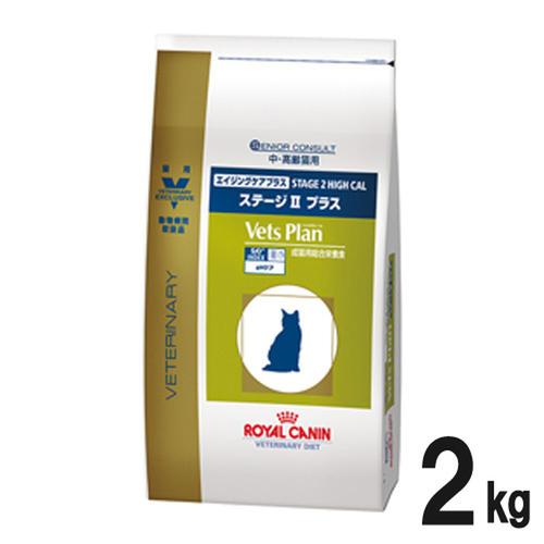 ロイヤルカナン ベッツプラン 猫用 エイジングケアプラス ステージ2プラス 2kg
