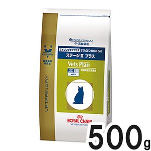ロイヤルカナン ベッツプラン 猫用 エイジングケアプラス ステージ2プラス 500g