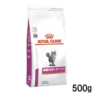 ロイヤルカナン 食事療法食 猫用 腎臓サポートセレクション ドライ 500g