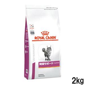 ロイヤルカナン 食事療法食 猫用 腎臓サポートセレクション ドライ 2kg