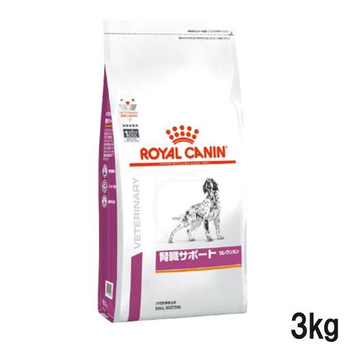 ロイヤルカナン 食事療法食 犬用 腎臓サポートセレクション ドライ 3kg