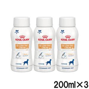 ロイヤルカナン 食事療法食 犬用 消化器サポート 低脂肪 リキッド 200mL×3本