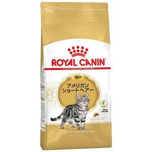ロイヤルカナン FBN アメリカンショートヘアー 成猫用 400g