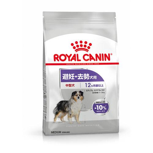 ロイヤルカナン CCN ミディアムステアライズド 避妊・去勢犬用 10kg