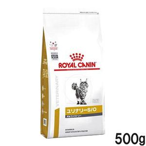 ロイヤルカナン 食事療法食 猫用 ユリナリーS/O オルファクトリー ドライ 500g (旧 pHコントロール2 フィッシュテイスト)