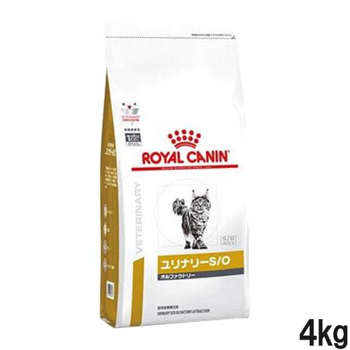 ロイヤルカナン 食事療法食 猫用 ユリナリーS/O オルファクトリー ドライ 4kg (旧 pHコントロール2 フィッシュテイスト)