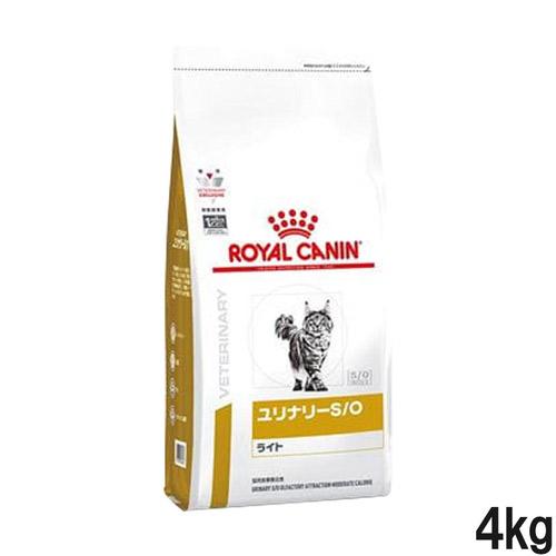 ロイヤルカナン 食事療法食 猫用 ユリナリーS/O ライト ドライ 4kg (旧 pHコントロールライト)