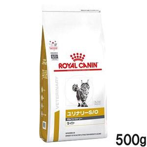 ロイヤルカナン 食事療法食 猫用 ユリナリーS/O オルファクトリー ライト ドライ 500g (旧 pHコントロール オルファクトリー)