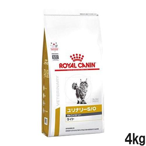 ロイヤルカナン 食事療法食 猫用 ユリナリーS/O オルファクトリー ライト ドライ 4kg (旧 pHコントロール オルファクトリー)