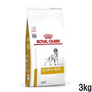 ロイヤルカナン 食事療法食 犬用 ユリナリーS/O ドライ 3kg (旧 pHコントロール)