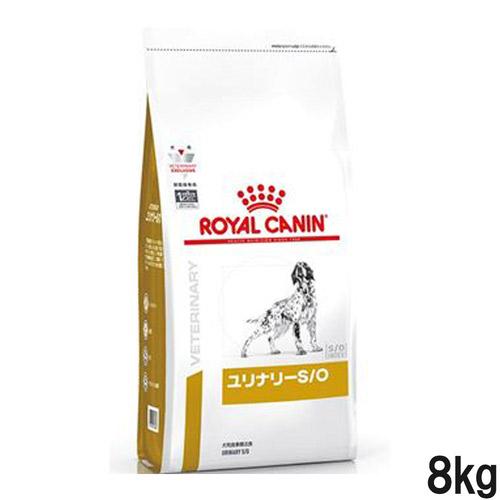 ロイヤルカナン 食事療法食 犬用 ユリナリーS/O ドライ 8kg (旧 pHコントロール)