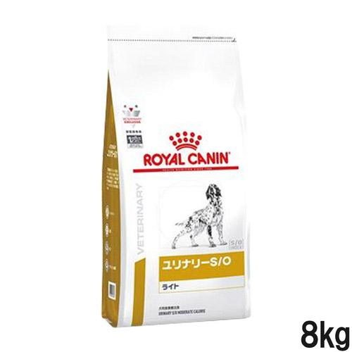 ロイヤルカナン 食事療法食 犬用 ユリナリーS/O ライト ドライ 8kg (旧 pHコントロール ライト)