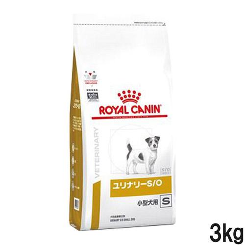ロイヤルカナン 食事療法食 犬用 ユリナリーS/O 小型犬用 S ドライ 3kg (旧 pHコントロール スペシャル)