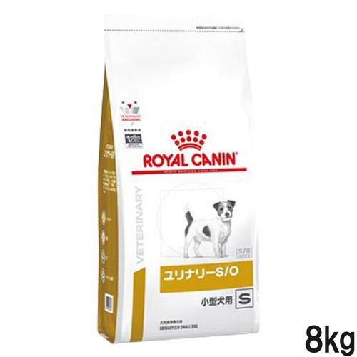 ロイヤルカナン 食事療法食 犬用 ユリナリーS/O 小型犬用 S ドライ 8kg (旧 pHコントロール スペシャル)