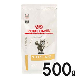 ロイヤルカナン 食事療法食 猫用 ユリナリーS/O ドライ 500g (旧 pHコントロール0 (ゼロ))