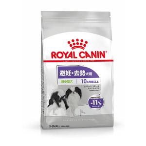 ロイヤルカナン CCN エクストラスモールステアライズド 避妊・去勢犬用 1.5kg