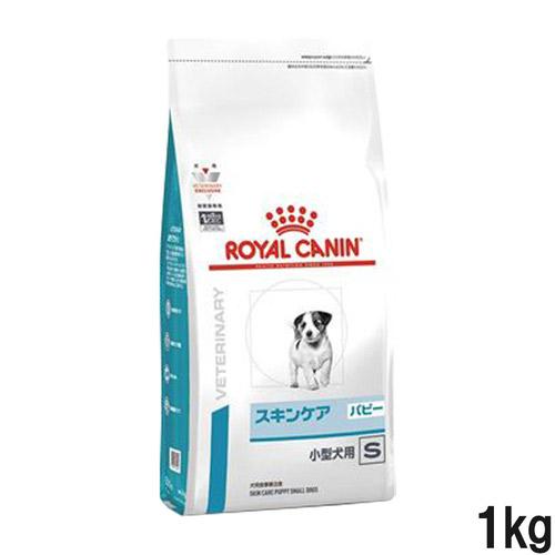 ロイヤルカナン 食事療法食 犬用 スキンケア パピー 小型犬用S 1kg(旧 ベッツプラン 犬用 スキンケアプラス ジュニア)