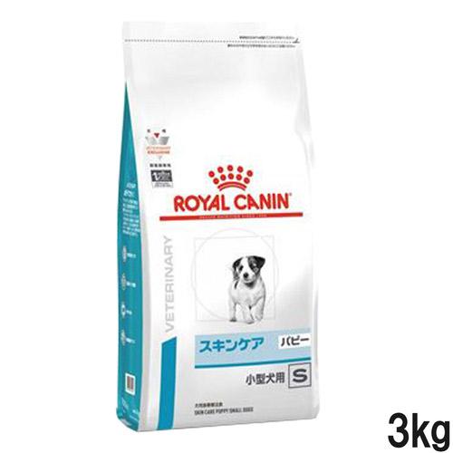 ロイヤルカナン 食事療法食 犬用 スキンケア パピー 小型犬用S 3kg(旧 ベッツプラン 犬用 スキンケアプラス ジュニア)