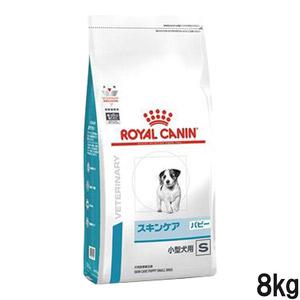 ロイヤルカナン 食事療法食 犬用 スキンケア パピー 小型犬用S 8kg(旧 ベッツプラン 犬用 スキンケアプラス ジュニア)