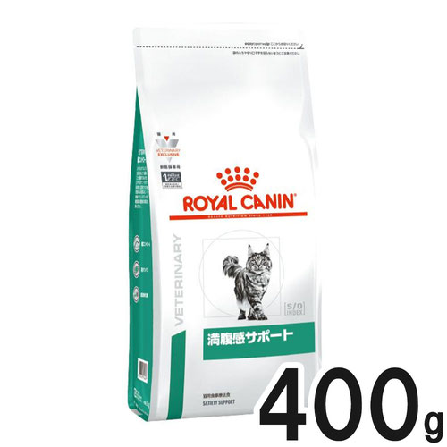ロイヤルカナン 食事療法食 猫用 満腹感サポート 400g