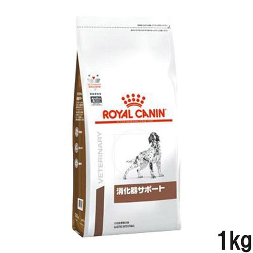 ロイヤルカナン 食事療法食 犬用 消化器サポート ドライ 1kg