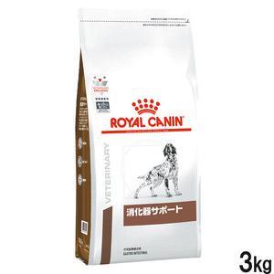 ロイヤルカナン 食事療法食 犬用 消化器サポート ドライ 3kg