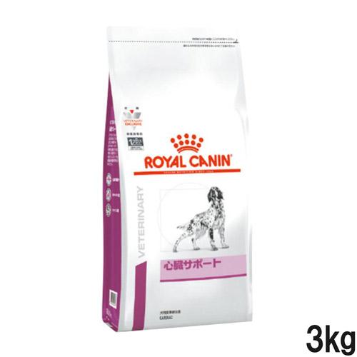ロイヤルカナン 食事療法食 犬用 心臓サポート ドライ 3kg