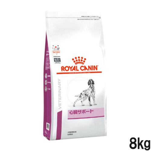 ロイヤルカナン 食事療法食 犬用 心臓サポート ドライ 8kg