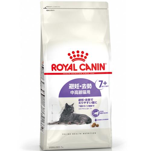 ロイヤルカナン FHN ステアライズド7+ 1.5kg