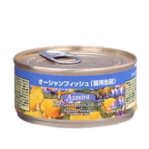 Azmira(アズミラ) 猫用缶詰 オーシャンフィッシュ 156g