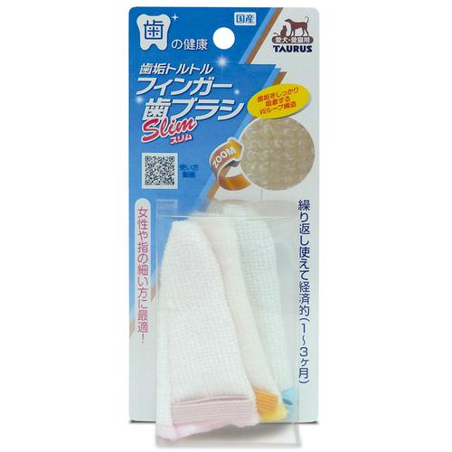国産フィンガー歯ブラシ スリム 愛犬・愛猫用 3枚入