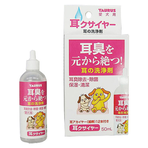 耳クサイヤー 耳臭を元から絶つ!耳の洗浄剤 50ml