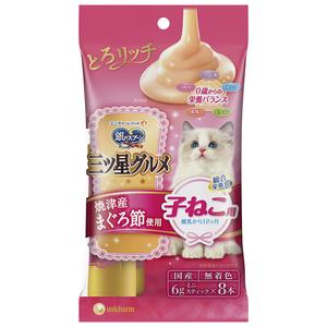 銀のスプーン 三ツ星グルメ おやつ 健康に育つ子猫用総合栄養食 とろリッチ まぐろ節使用 48g(6g×8本)