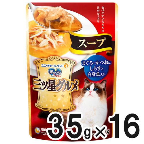 銀のスプーン 三ツ星グルメ スープ まぐろ・かつおにしらすと白身魚入り 35g×16袋【まとめ買い】