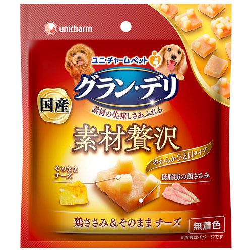 グランデリ 素材贅沢 ひと口タイプ 鶏ささみ&そのままチーズ 45g