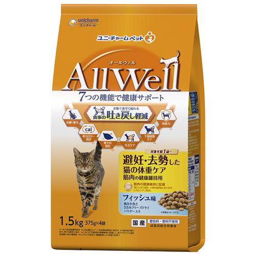 AllWell 避妊・去勢した猫の体重ケア 筋肉の健康維持用 フィッシュ味 挽き小魚とささみフリーズドライパウダー入り 1.5kg(375gx4袋)