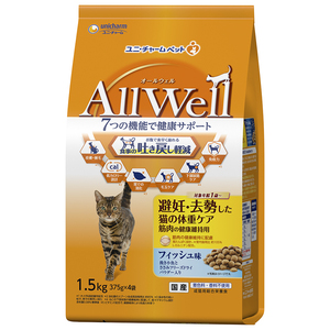 AllWell(オールウェル) 避妊・去勢した猫の体重ケア 筋肉の健康維持用 フィッシュ味 挽き小魚とささみフリーズドライパウダー入り 1.5kg