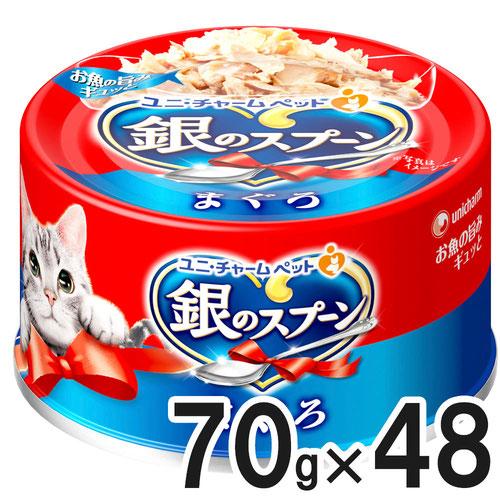 銀のスプーン 缶 まぐろ 70g×48缶【まとめ買い】
