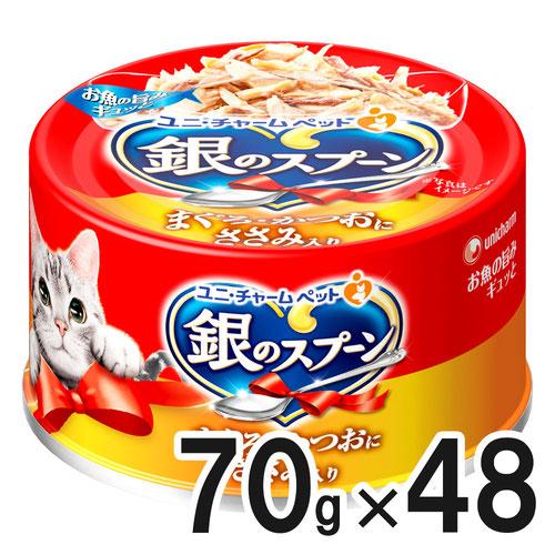 銀のスプーン 缶 まぐろ・かつおにささみ入り 70g×48缶【まとめ買い】