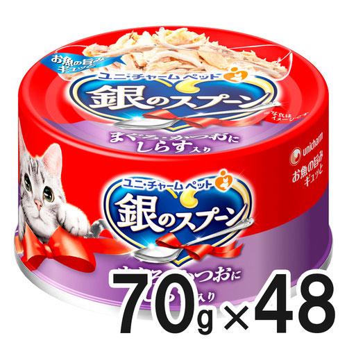 銀のスプーン 缶 まぐろ・かつおにしらす入り 70g×48缶【まとめ買い】