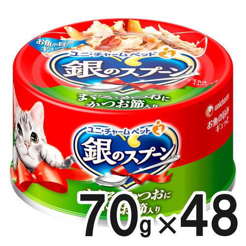 銀のスプーン 缶 まぐろ・かつおにかつお節入り 70g×48缶【まとめ買い】