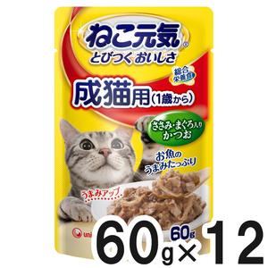 ねこ元気 総合栄養食 パウチ 成猫用(1歳から) ささみ・まぐろ入りかつお 60g×12袋【まとめ買い】