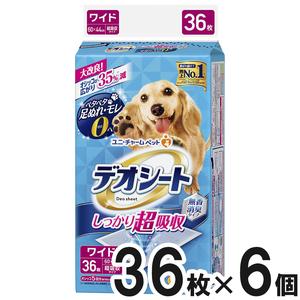 デオシート しっかり吸収 無香消臭タイプ ワイド 36枚 x6個入【まとめ買い】