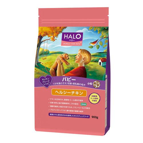 HALO(ハロー) 犬 パピー 小粒 ヘルシーチキン 900g