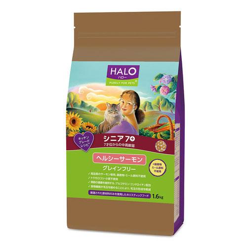 HALO(ハロー) 猫 シニア7+ ヘルシーサーモン グレインフリー 1.6kg